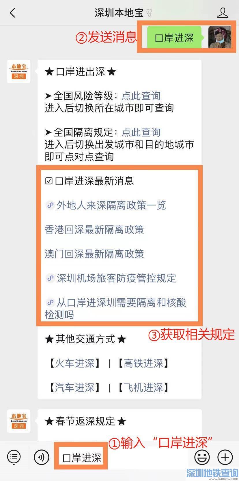 2021春节期间从深圳湾口岸入境需要隔离吗