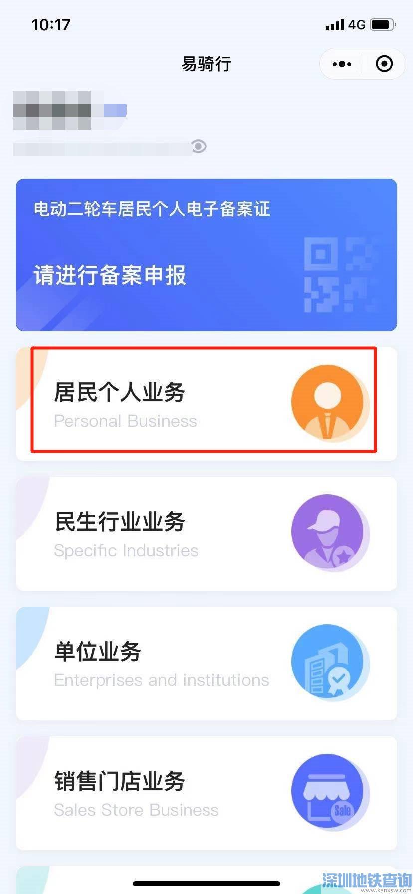 深圳电动车被偷后如何挂失(附详细流程)