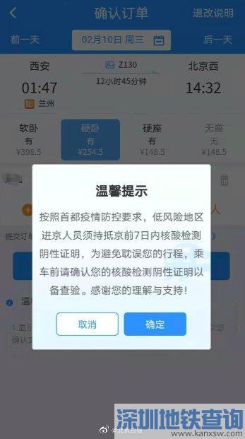 2021春节期间外地进京人员最新规定