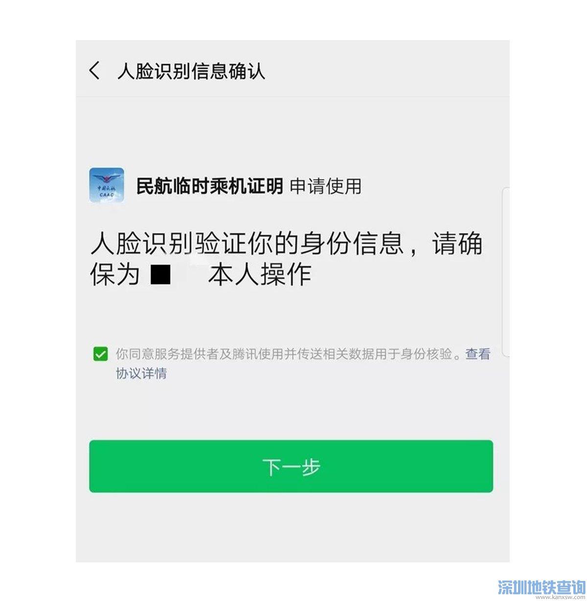 广州儿童如何办理临时乘机证明(附详细办理流程)