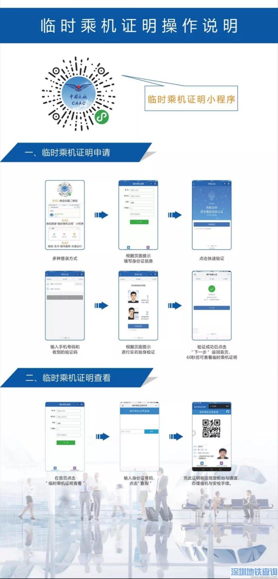 广州持有2021临时乘机证明如何买汽车票?