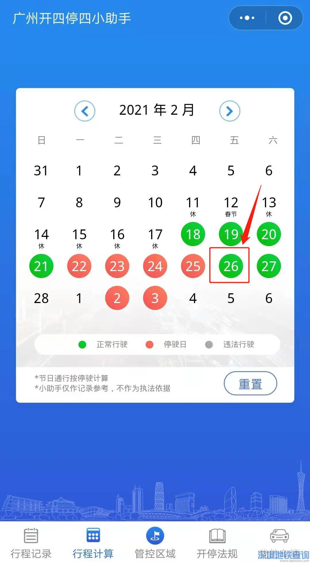 广州2月26日元宵节开四停四限行规定一览