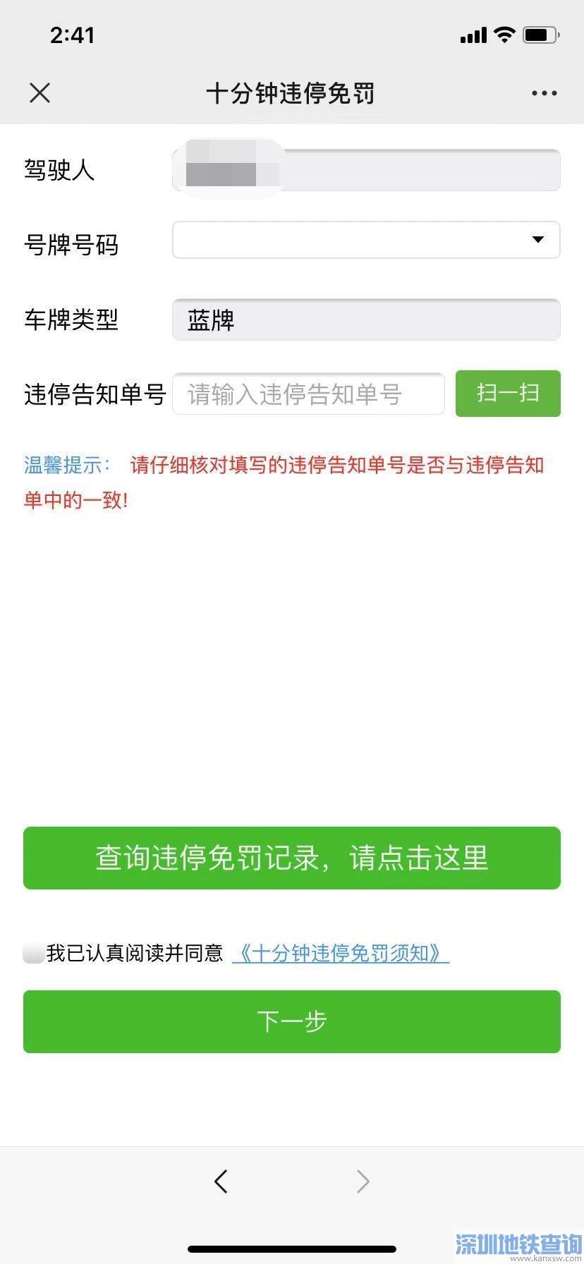 深圳交警星级用户如何申请车辆违停免罚(附具体流程)