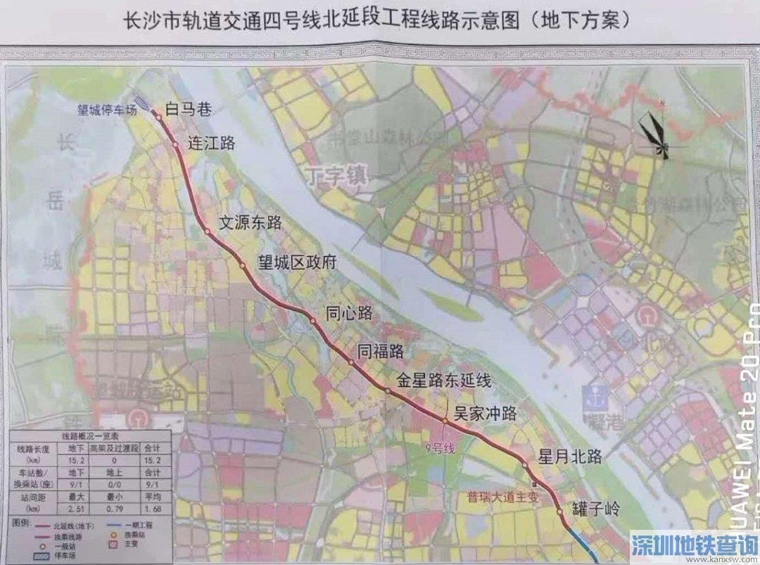 长沙地铁4号线北延线预计开工时间 建设周期 线路图