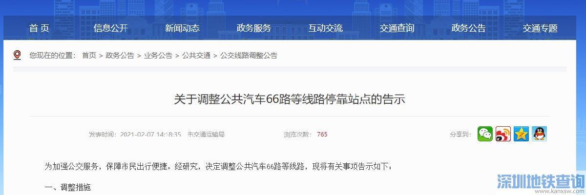 广州公交66路等线路停靠站点2月16日起调整一览