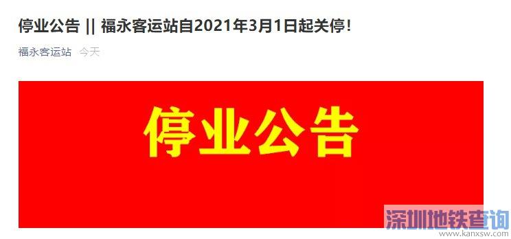 深圳福永汽车客运站2021年3月1日起停业公告(时间+原因)
