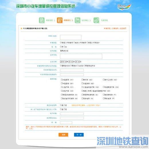 2021深圳车牌竞价编码怎么申请