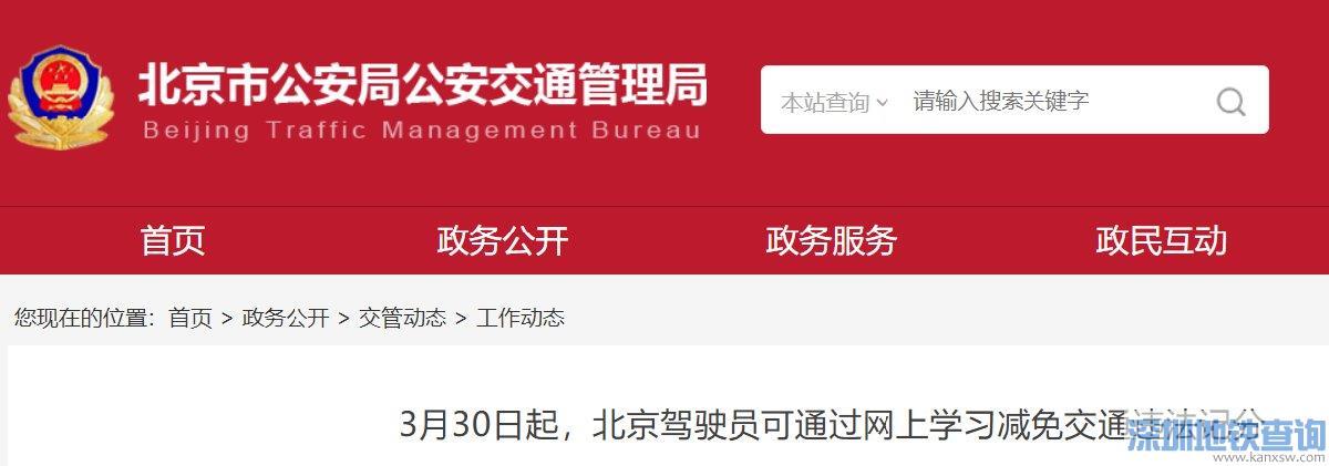北京司机3月30日起可网上学习减免交通违法记分