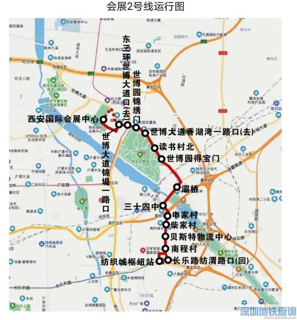 西安2021年3月31日开通全运2号线公交 附首末班车时间停靠站点票价
