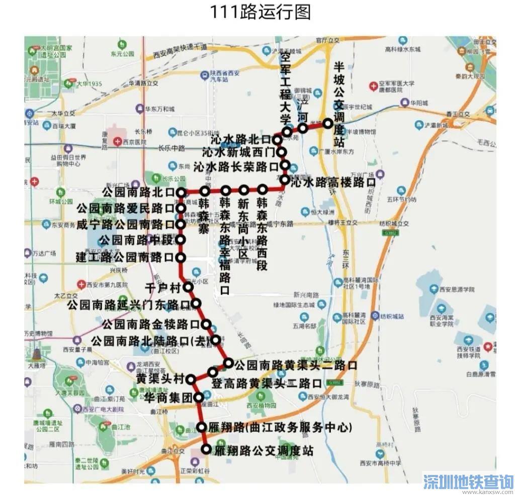 西安公交111路2021年3月30日起有调整