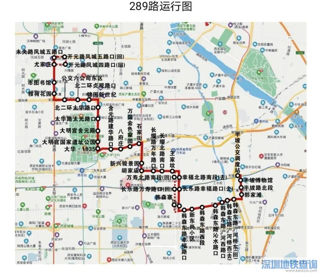 西安公交289路调整站点一览