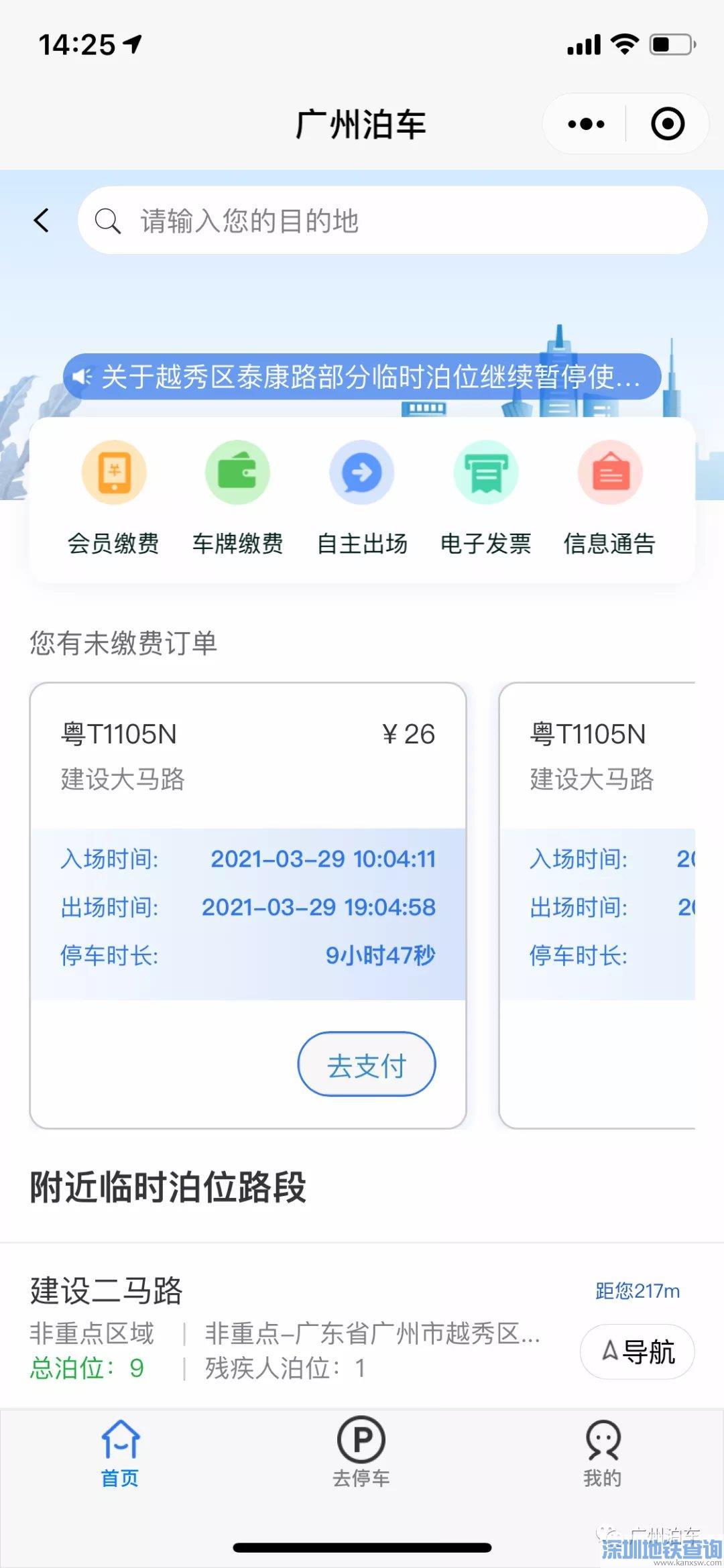 广州路边停车泊车小程序如何使用附图文教程(路外停车+路内停车)