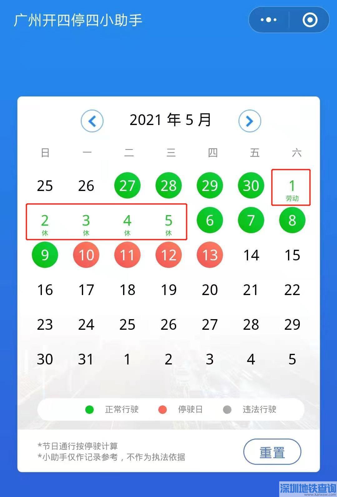 广州2021五一限行外地车辆吗?不限行