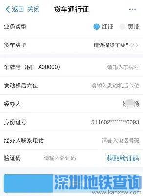 重庆货车通行证支付宝网上详细办理流程