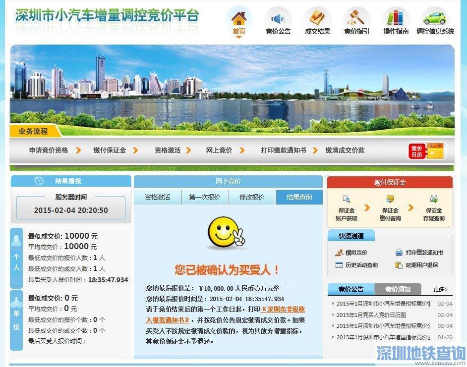 深圳2021年9月车牌竞价结果新鲜出炉 个人均价52512元