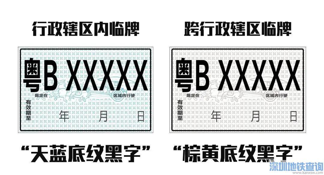 深圳临时车牌可以办几次?一次有效期是多长时间
