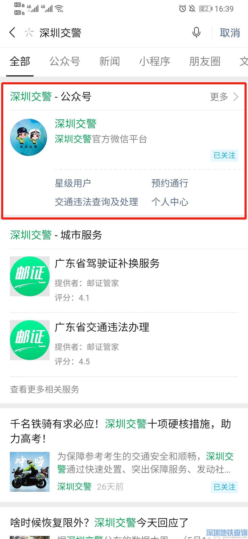 深圳2021年中秋节开车去金沙湾预约通行规定