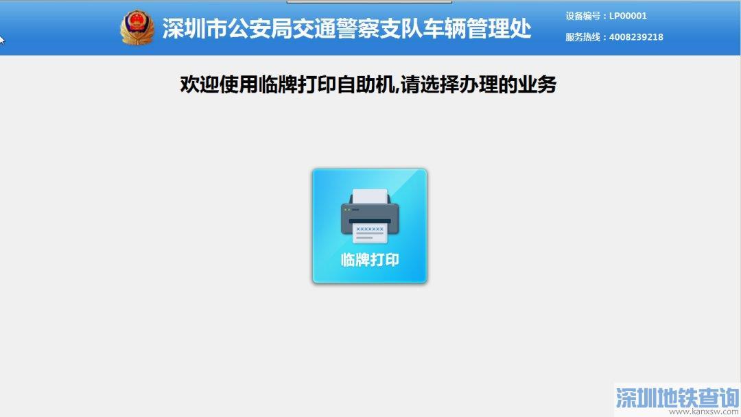 深圳机动车临牌要如何粘贴