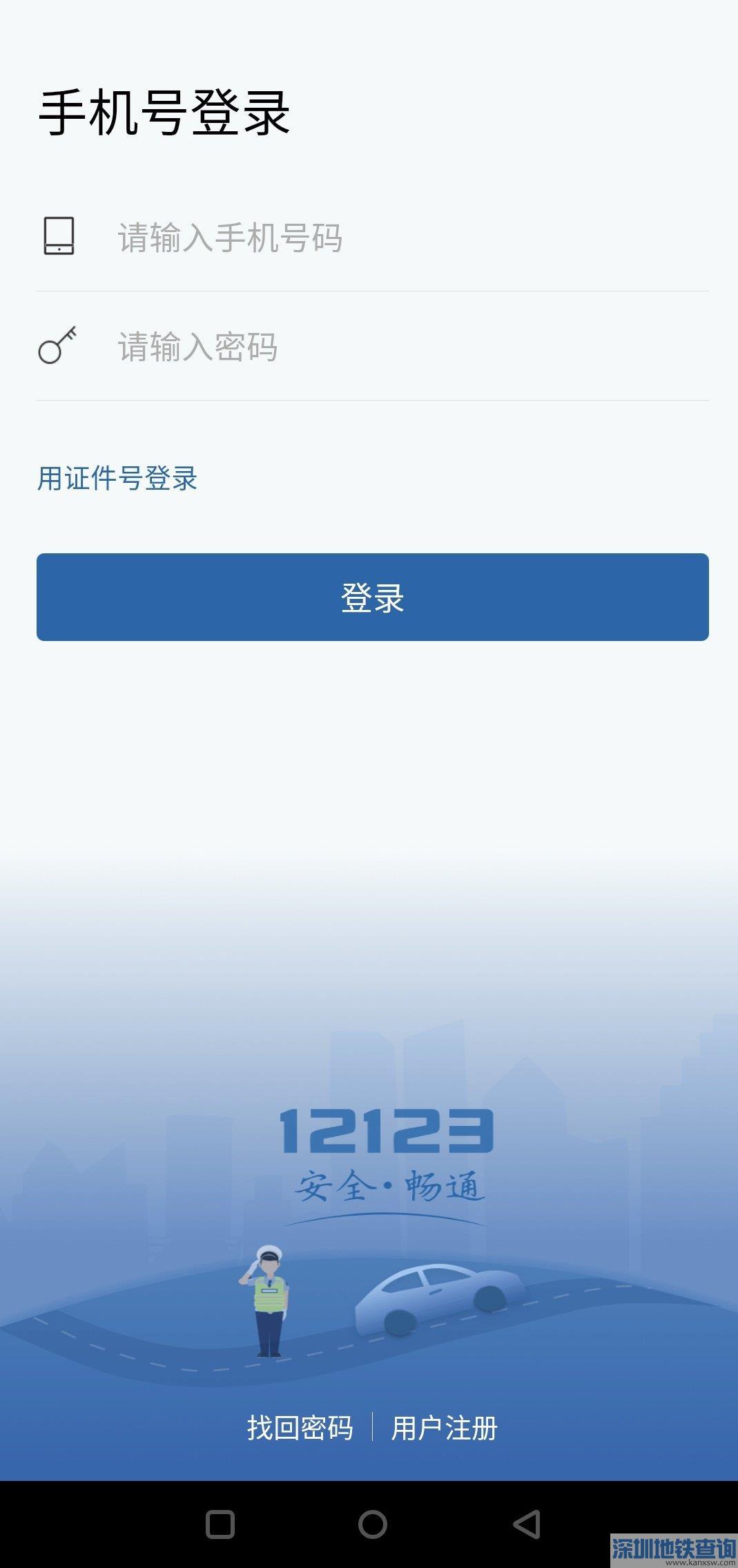 深圳在哪些情况下无法申请电子驾驶证