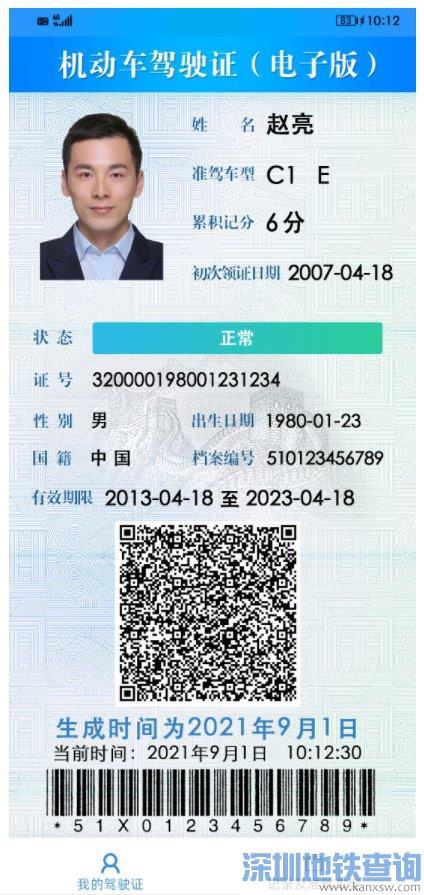 电子驾照是什么样子的 附样证照片(2021)