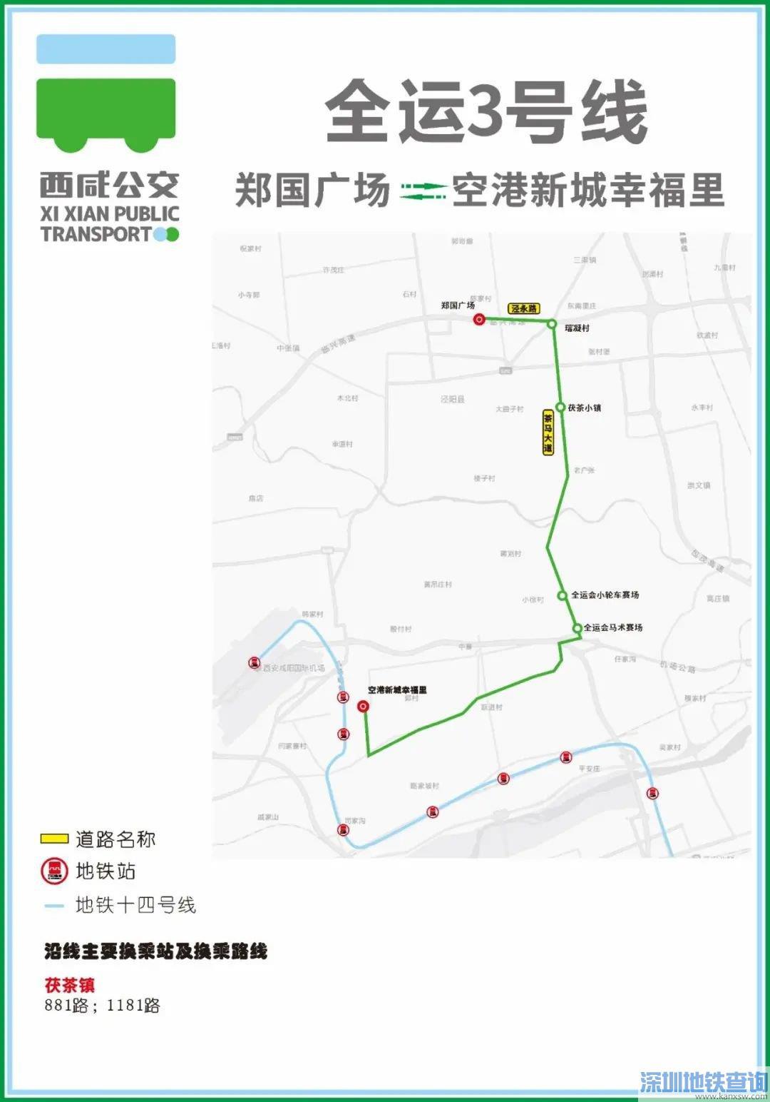 西安9月1日开通西咸全运3号线公交线路 附首末班车发车时间停靠站点