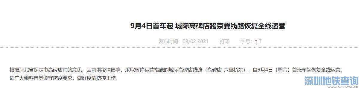 公交880路等4条跨京冀线9月3日起恢复全线运营