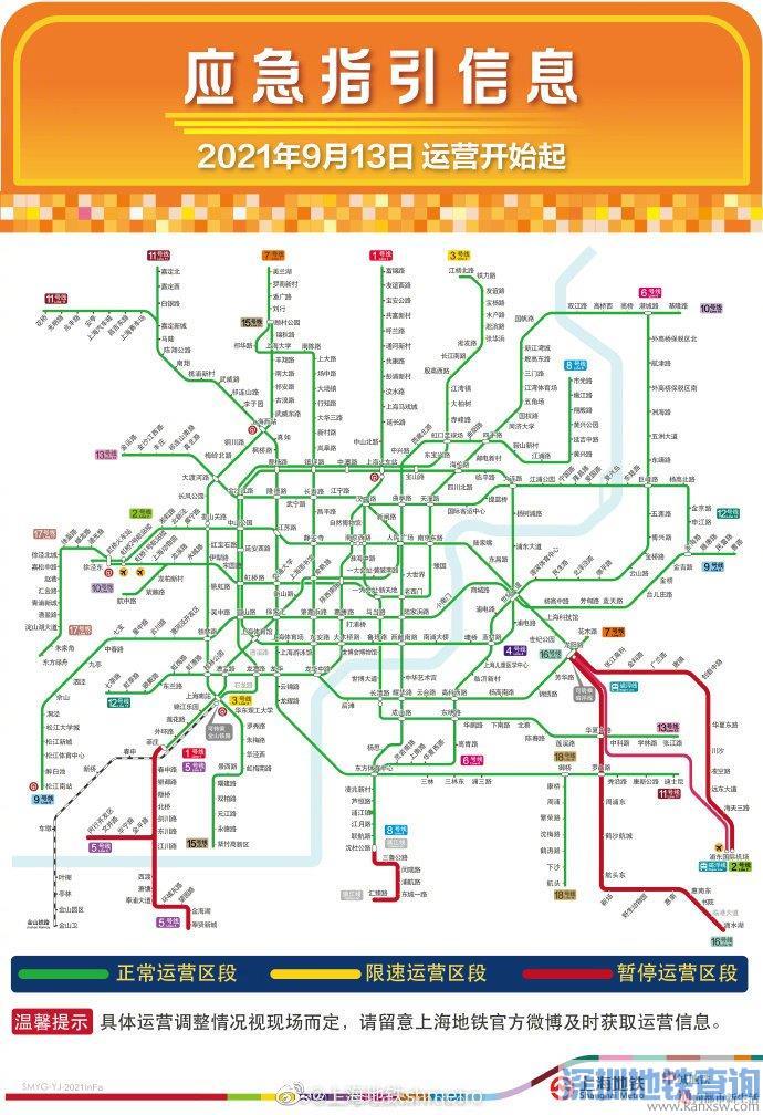 2021台风灿都上海地铁停运最新消息(更新中)