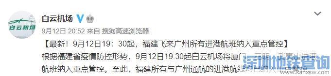 福建9月12日起飞来广州所有进港航班纳入重点管控