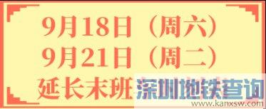 深圳地铁4号线2021年中秋节期间这几天运营时间延长1小时(18日、21日)