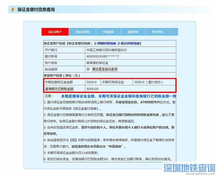 深圳2021年9月车牌竞价保证金缴付时间+金额+流程