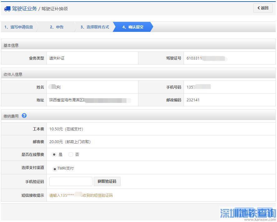 深圳驾驶证网上补办具体流程(广东交通安全综合服务平台)