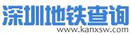 深圳地铁票价查询